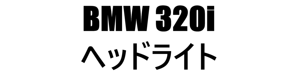 BMW320iヘッドライトの文字